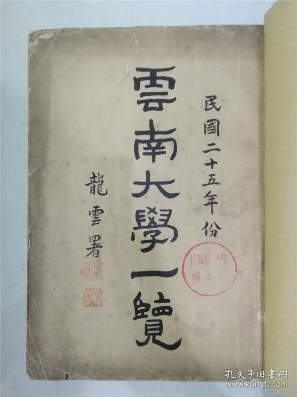 云南大学一览    1936年出版    很多珍贵照片   16开一厚本