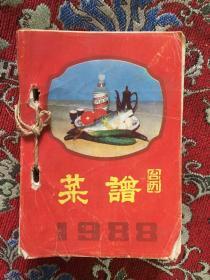 1988年菜谱台历