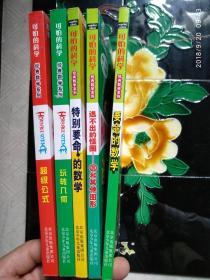 可怕的科学・经典数学系列(5册)