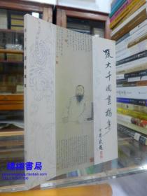 张大千国画稿集