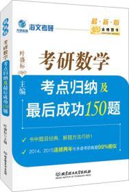 金榜圖書2017海文考研 考研數學考點歸納及最后成功150題