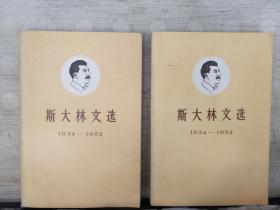 斯大林文选1934-1952(上下册)