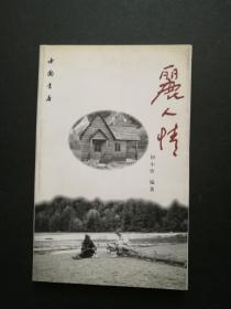 丽人情(黄宗英签名赠本)