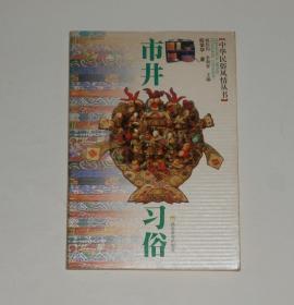 中华民俗风情丛书--市井习俗 2001年