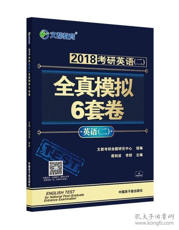 文都教育 谭剑波 李群 2018考研英语二 全真模拟6套卷