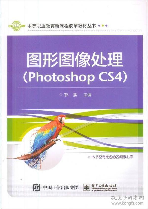 图形图像处理(PHOTOSHOPCS4)