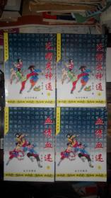 Y0285 武侠类:无赖展神通(上下全二册)