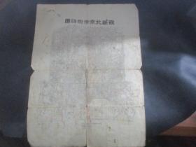 最新北京市街详图(1950年)