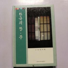 한국의 창.문
