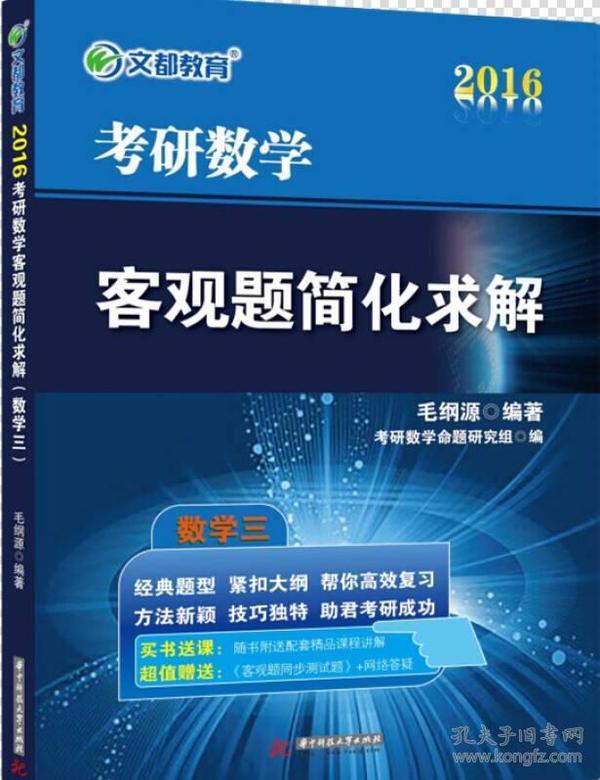 97875609989092017考研数学客观题简化求解(数学三)