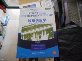 战略创业学:理论案例与中国实践(第4版)