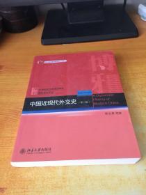 21世纪政治学规划教材·国际政治系列:中国近现代外交史 第二版