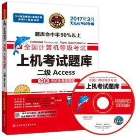 全国计算机等级考试上机考试题库二级Access(2017年3月无纸化考试专用)