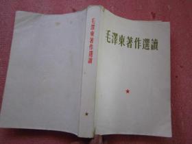 错版红宝书《毛泽东著作选读》(毛像 林题全 加点听)【1965年两版一印】 品佳以图为准——免争议