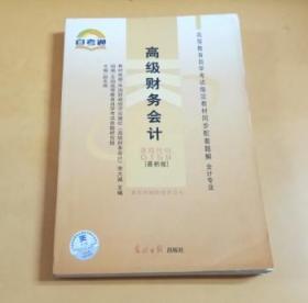 高级财务会计(课程代码0159最新版)