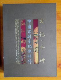 文化丰碑―中国京剧音配像精粹【外盒八五品、书近10品】