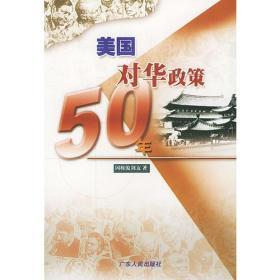 美国对华政策50年
