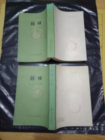 繁体竖排《类经【上下册】》书整体9品如图---80年代印刷