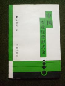 中国农业经营形式论(作者签赠本)
