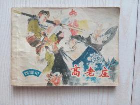 连环画:上海西游记《高老庄》,颜梅华绘,附内页图供参考