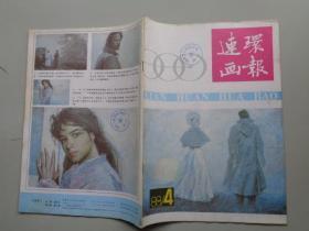 连环画报1988.4