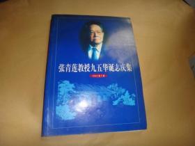 张青莲教授九五华诞志庆集