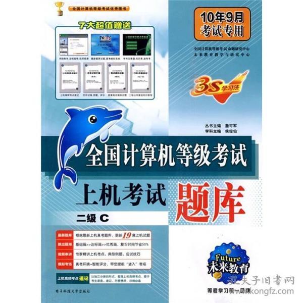 9787811148213全国计算机等级考试上机考试题库 二级C