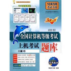 全国计算机等级考试上机考试题库:二级C  默认 电子科技大学出版社 9787811148213