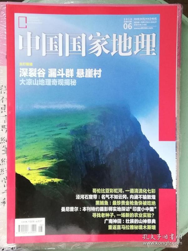 中国国家地理【2018年第6期】
