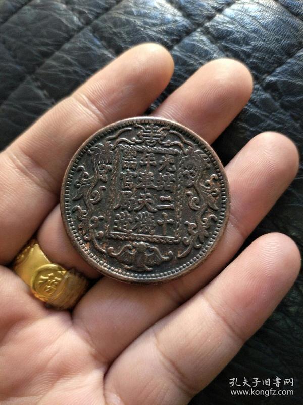 古币.大清铜币、光绪二十年制,紫铜币,钱币、铜钱币。