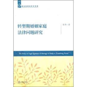 转型期婚姻家庭法律问题研究