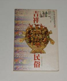中华民俗风情丛书--吉祥民俗  2001年