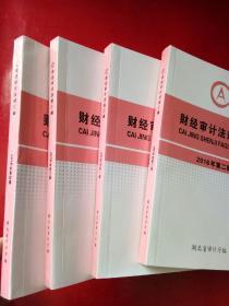 财经审计法规汇编2016(1--4辑)