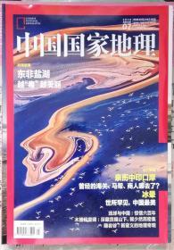 中国国家地理【2018年第7期】