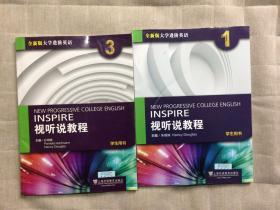 全新版大学进阶英语 视听说教程1、3 学生用书(2017版)附光盘 两册合售