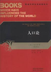 《影响历史进程的书:人口论》