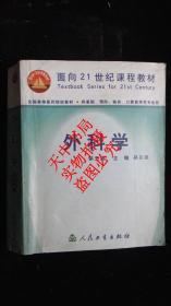 2001年版:全国高等医药院校教材:外科学 第五版【共计1086页】