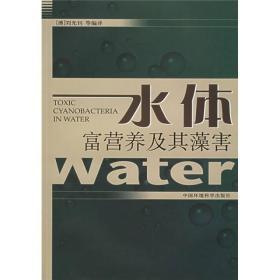 水体富营养及其藻害