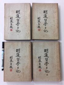 胡适留学日记  全4册