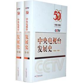 中央电视台发展史(1958-1997)全二册