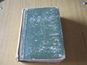 部首排列--新华字典(1954年 )