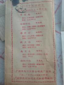 1958年《广州市药材公司》实寄封