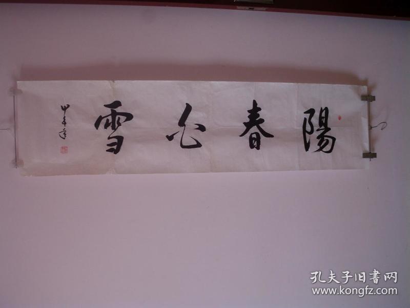 阳春白雪 庆芳横幅书法作品  136厘米宽 35厘米高     货号9