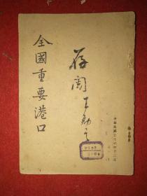"""民国36年,民国著名铁路总工程师王勉之签藏本,有""""国立清华大学图书馆""""章——《全国重要港口》"""