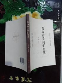 东方审美词汇集萃(增订本)