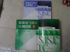 建筑电气设计实例图册(1、2)二册合售第一册16开,第二册8开