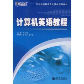 计算机英语教程