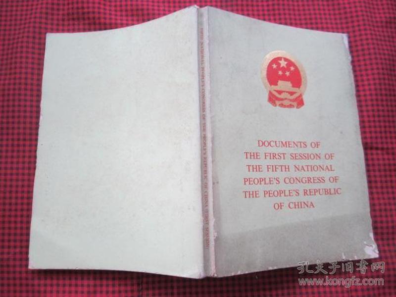 《中华人民共和国第五届全国人民代表大会第一次会议文件》英文编