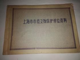上海市市级文物保护单位资料
