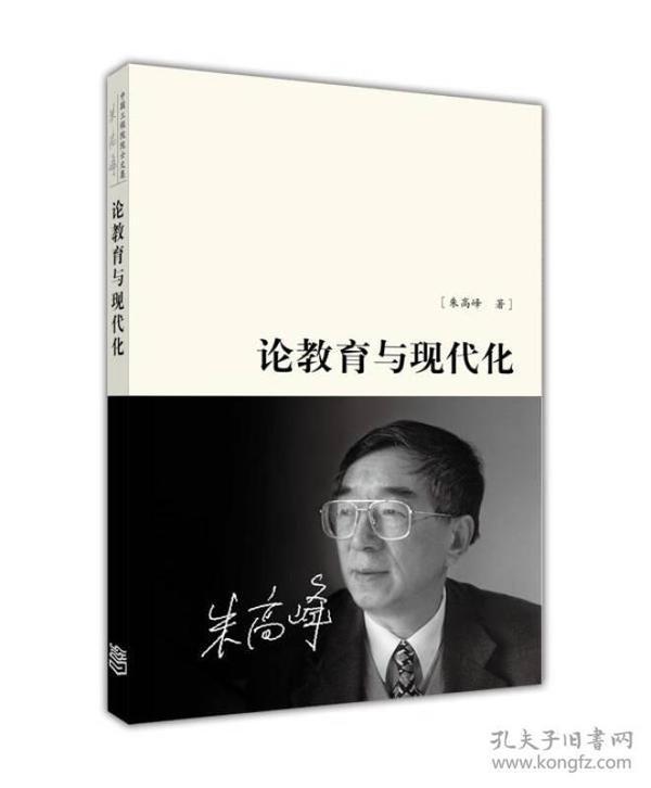 论教育与现代化(精)/中国工程院院士文集